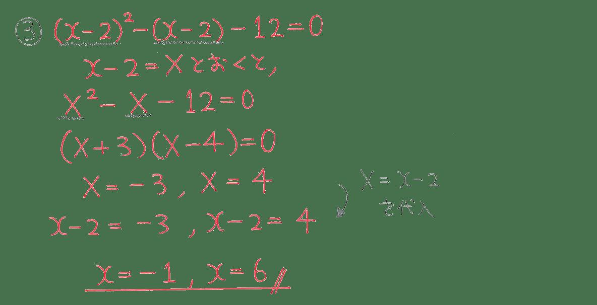 中3 数学202 例題③の答え