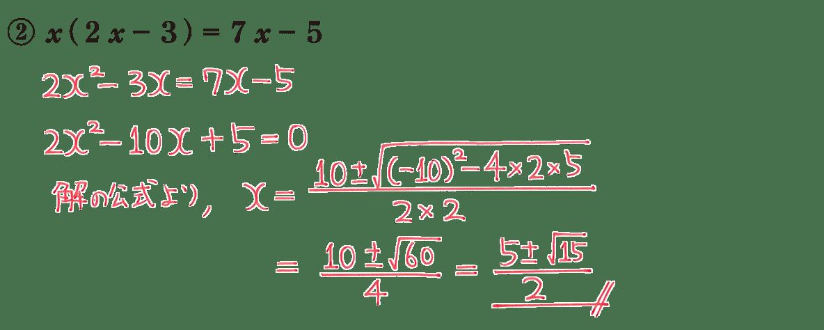 中3 数学202 練習②の答え