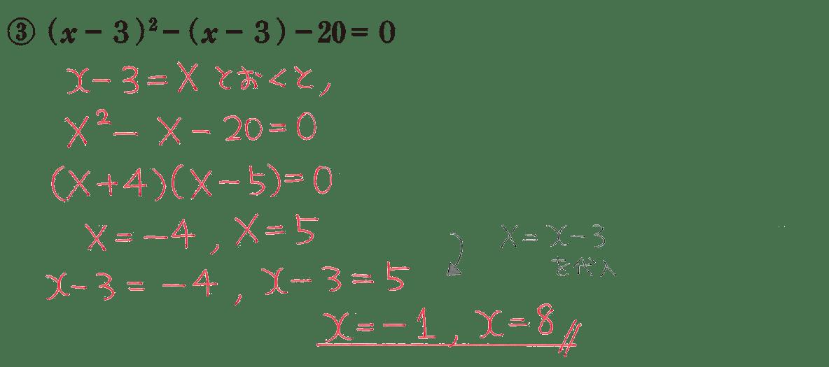 中3 数学202 練習③の答え