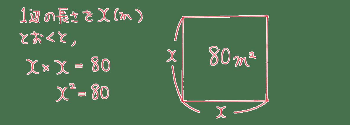 中3 数学203 例題 答え4行目まで+図