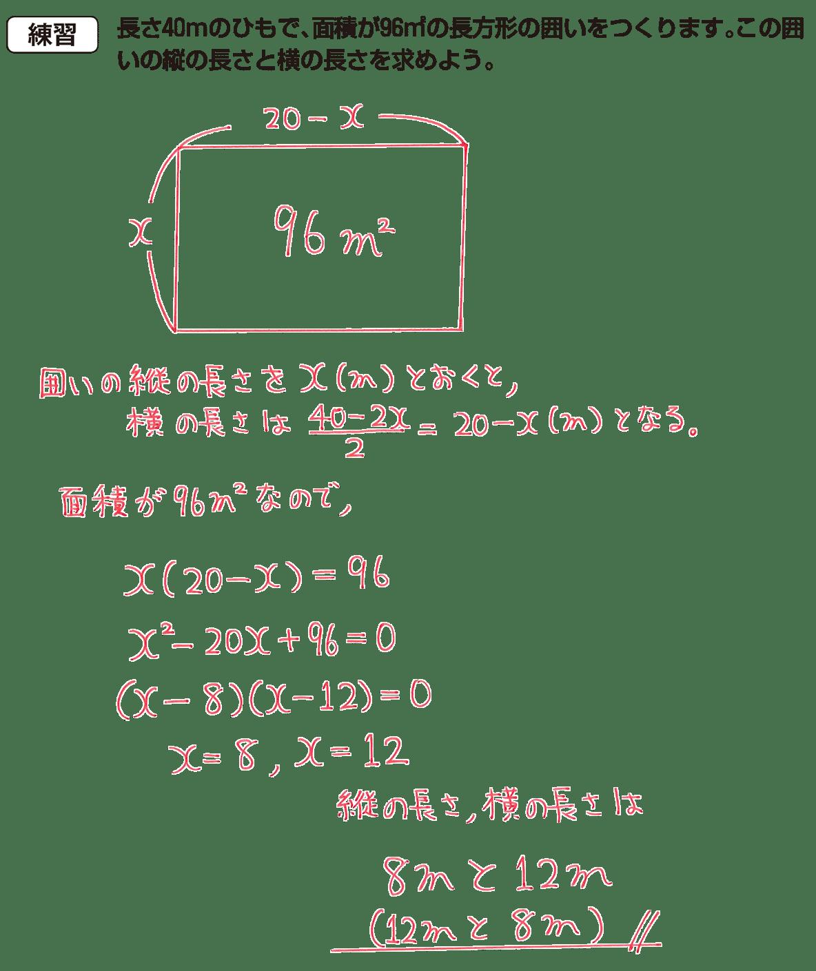 中3 数学203 練習の答え