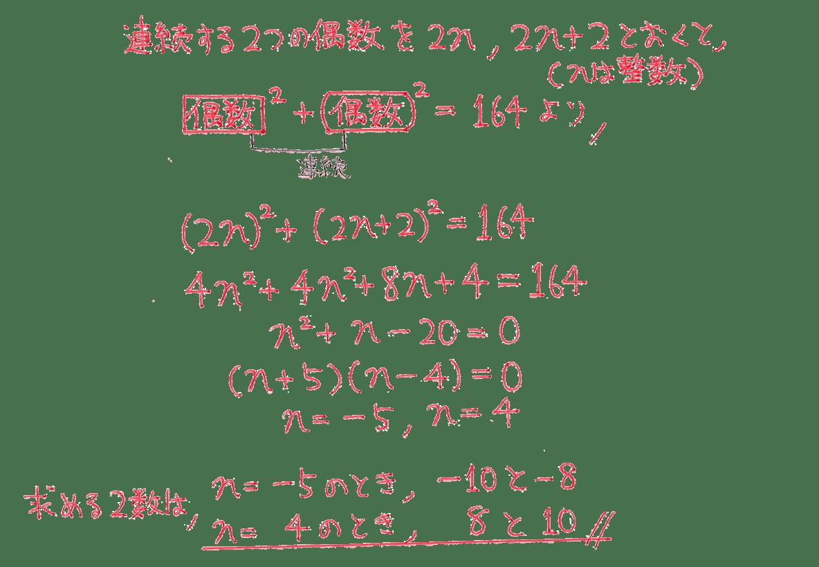 中3 数学204 例題の答え