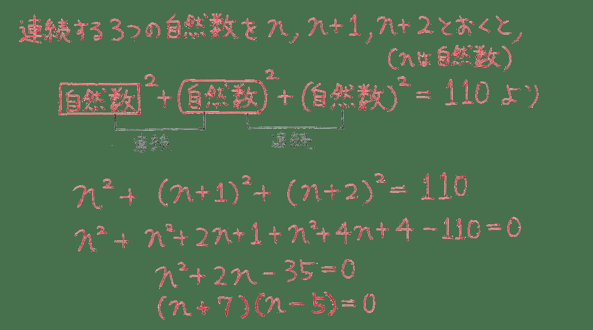 中3 数学205 練習の答え 1行目から7行目(n+7)(n-5)=0まで