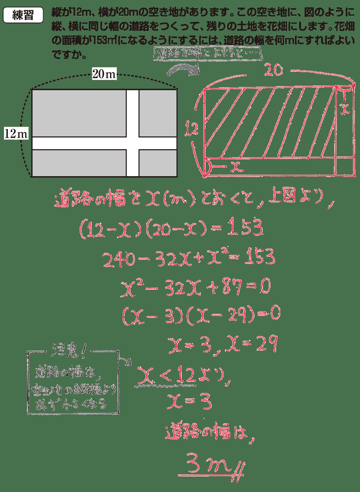 中3 数学205 練習の答え
