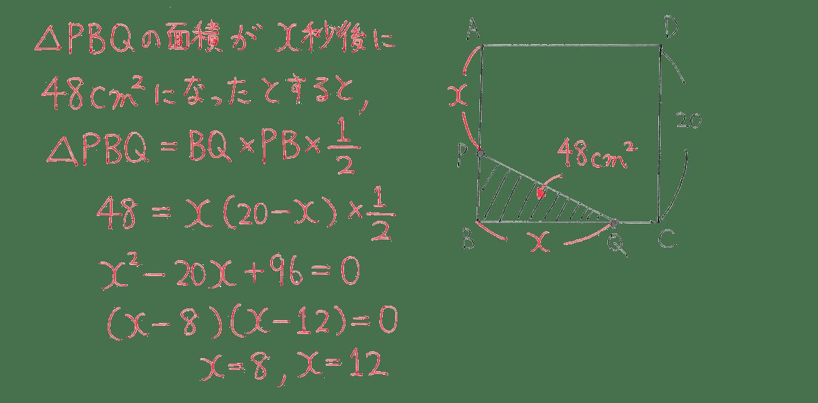 中3 数学206 例題の答え 1行目から7行目まで