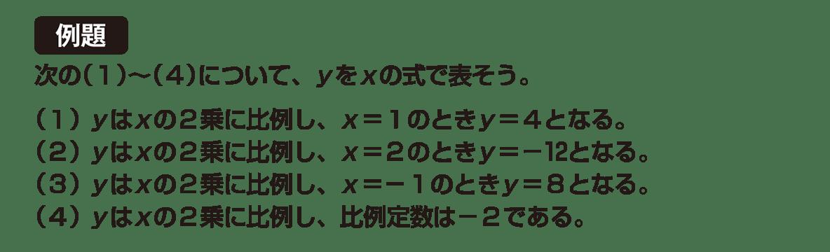 中3 数学208 例題