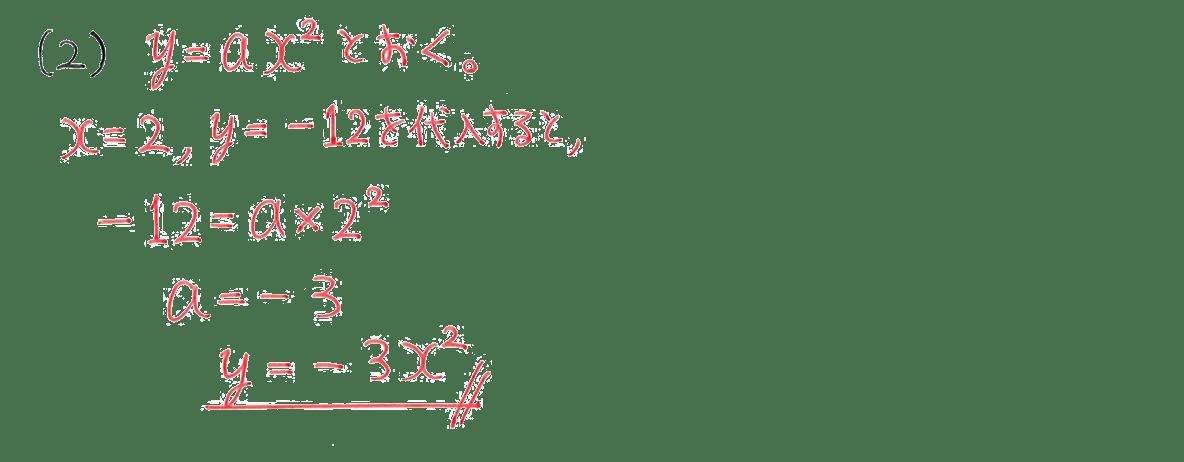 中3 数学208 例題(2)の答え