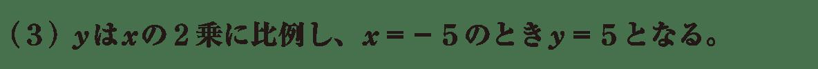 中3 数学208 練習(3)
