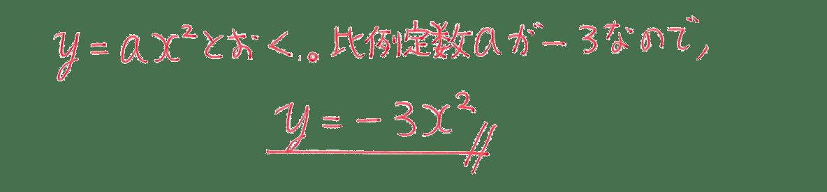 中3 数学208 練習(4)の答え