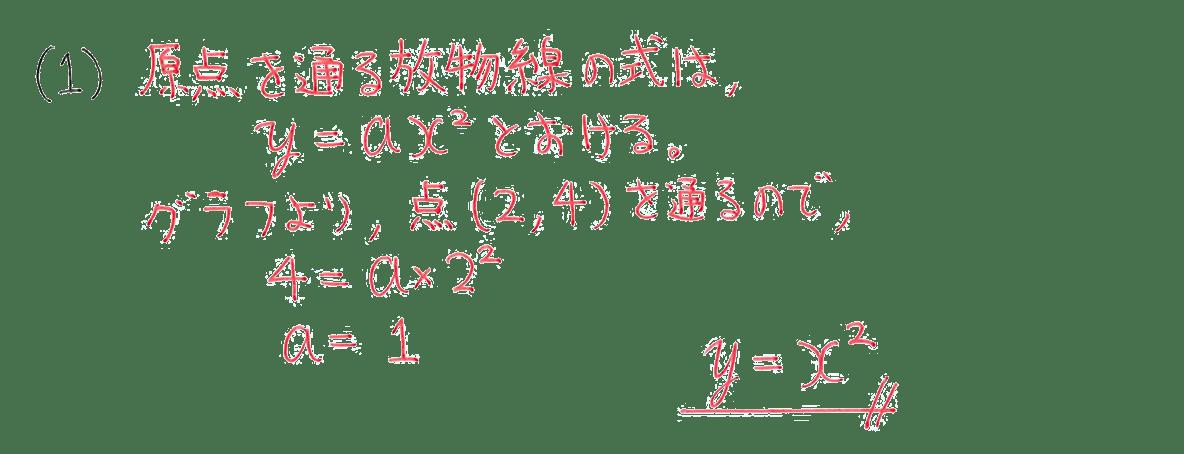 中3 数学211 例題(1)の答え