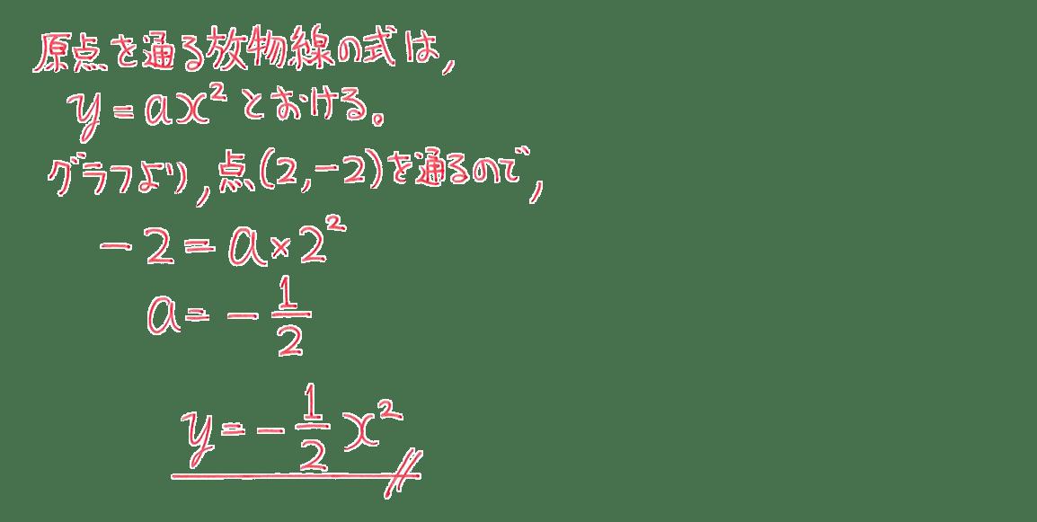 中3 数学211 練習(2)の答え