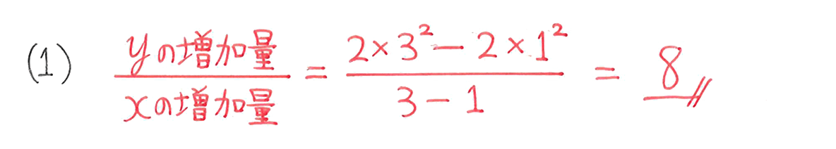 中3 数学214 例題(1)の答え
