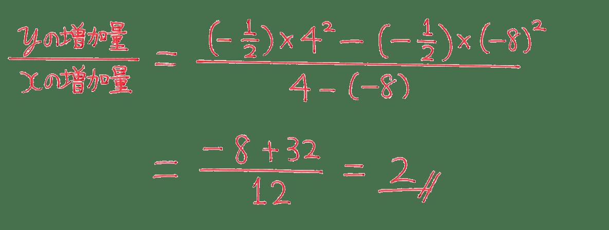 中3 数学214 練習(3)の答え