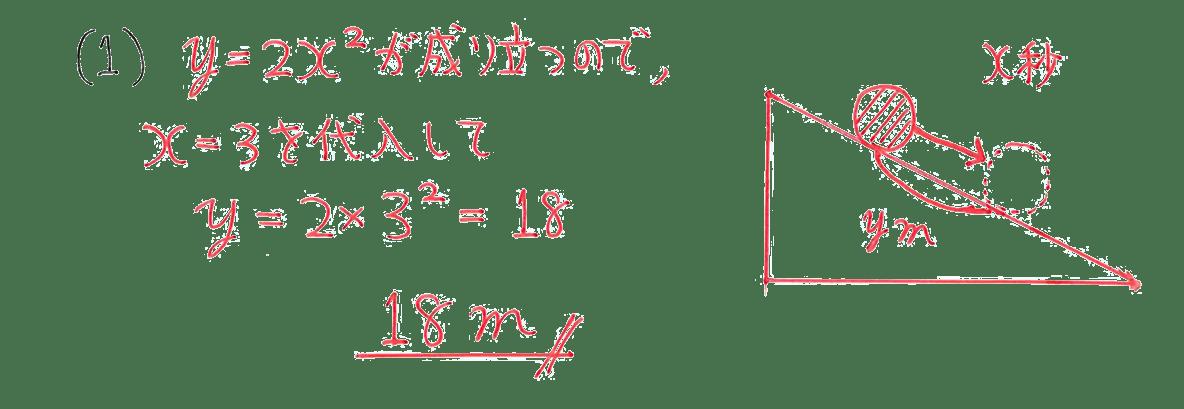 中3 数学215 例題(1)の答え