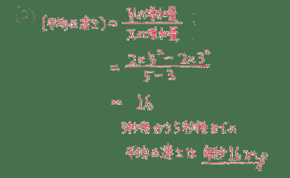中3 数学215 例題(2)の答え