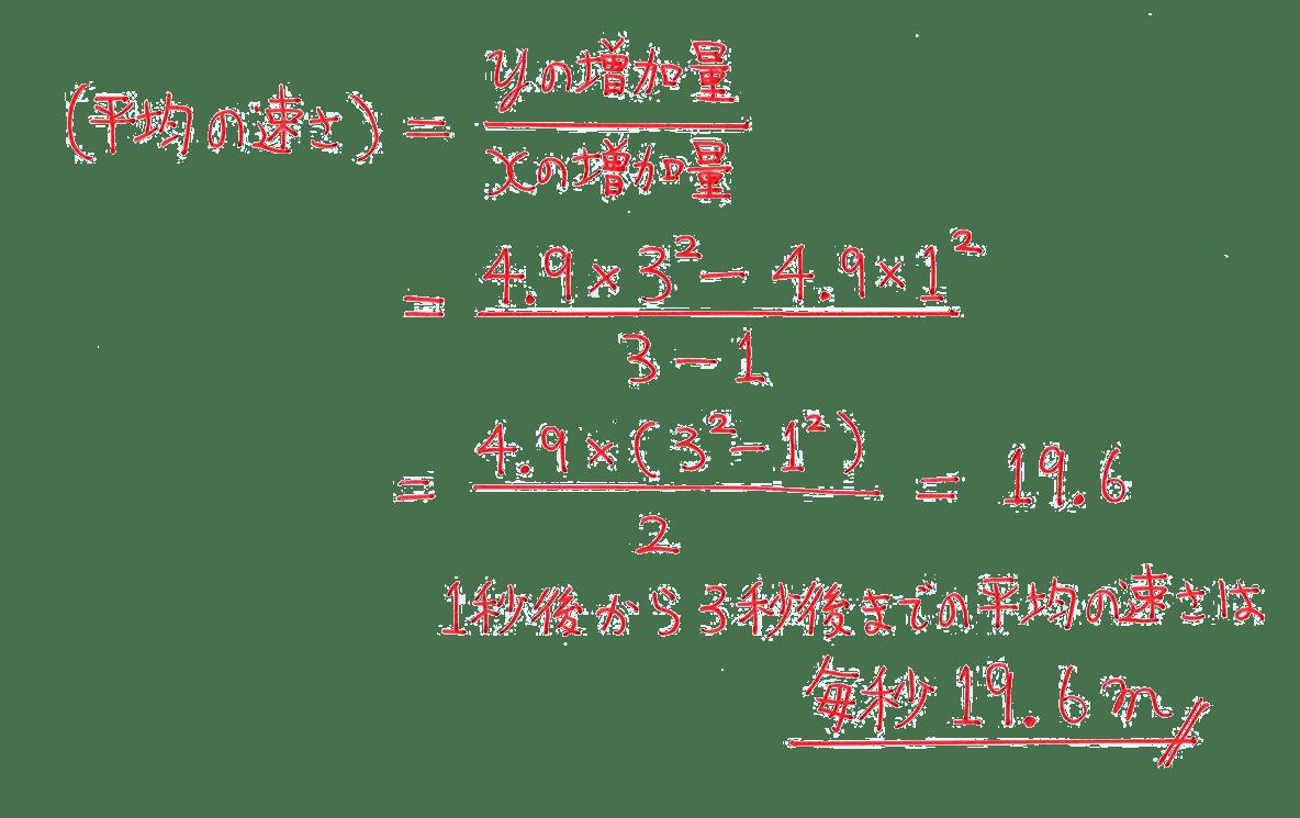 中3 数学215 練習(2)の答え