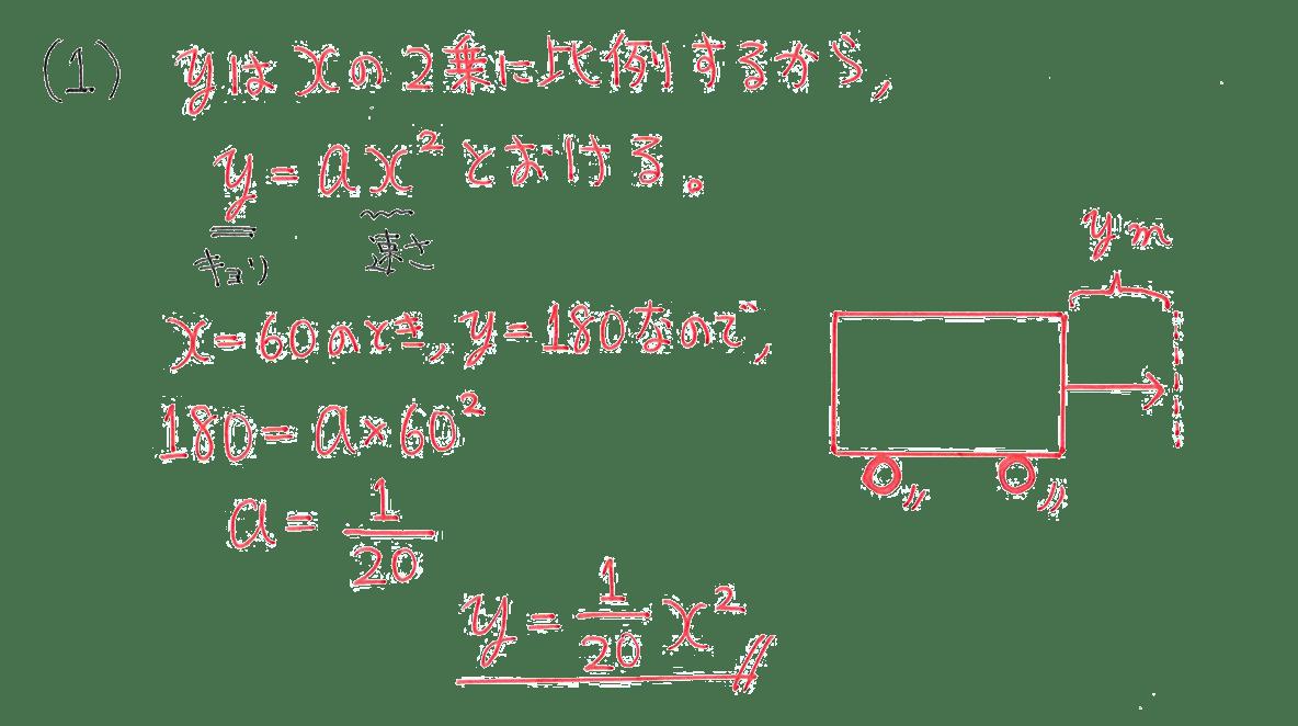 中3 数学216 例題(1)の答え