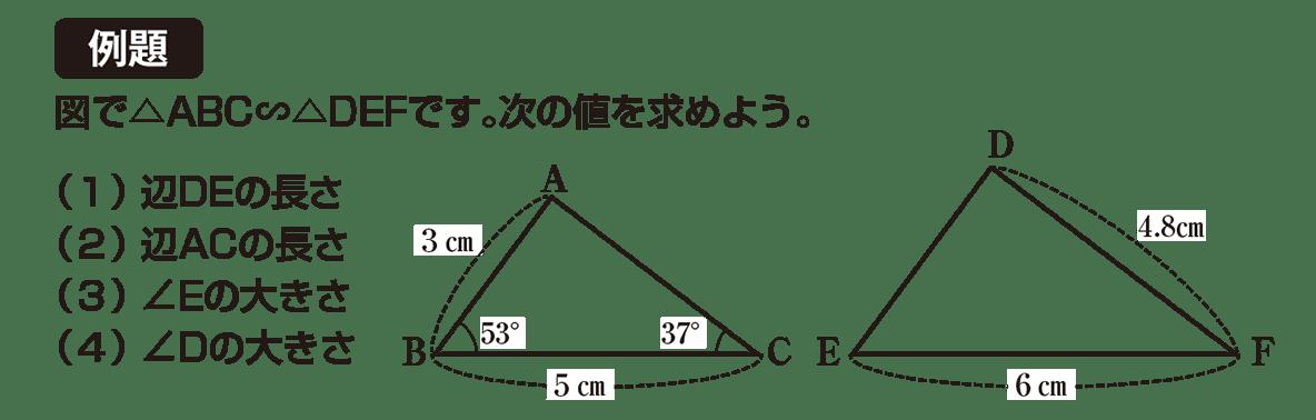 中3 数学219 例題