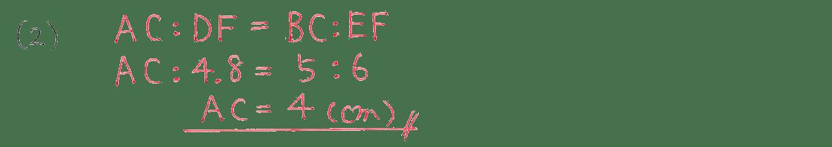中3 数学219 例題(2)の答え