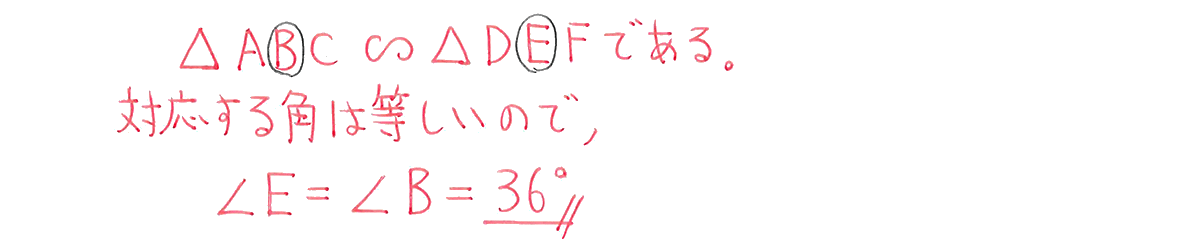 中3 数学219 練習(1)の答え