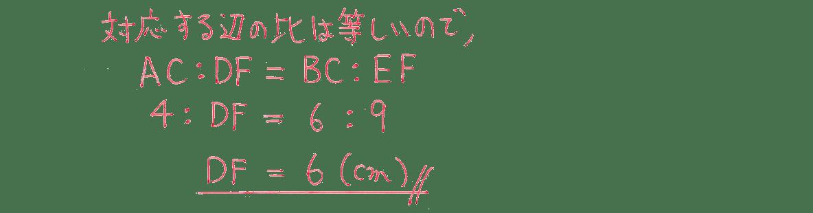 中3 数学219 練習(2)の答え