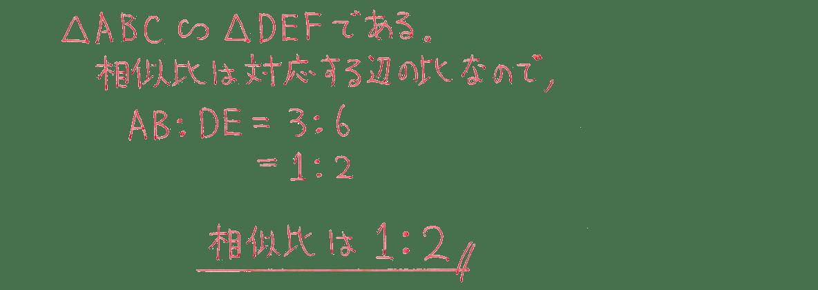 中3 数学220 例題の答え