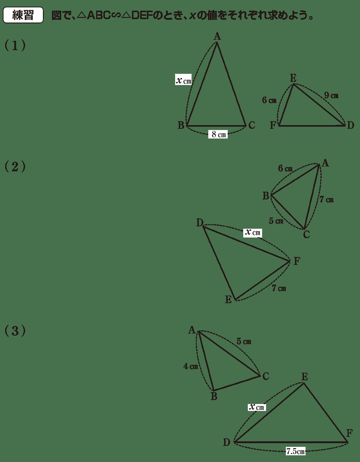 中3 数学220 練習