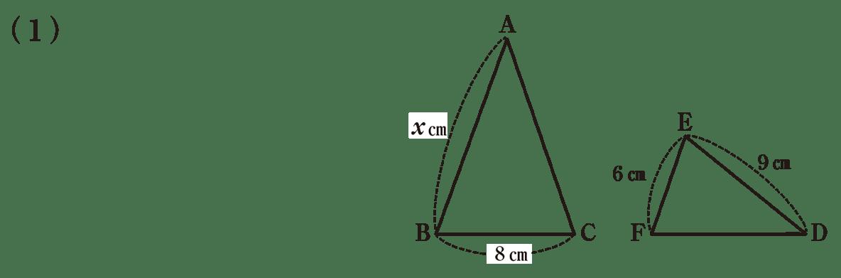 中3 数学220 練習(1)