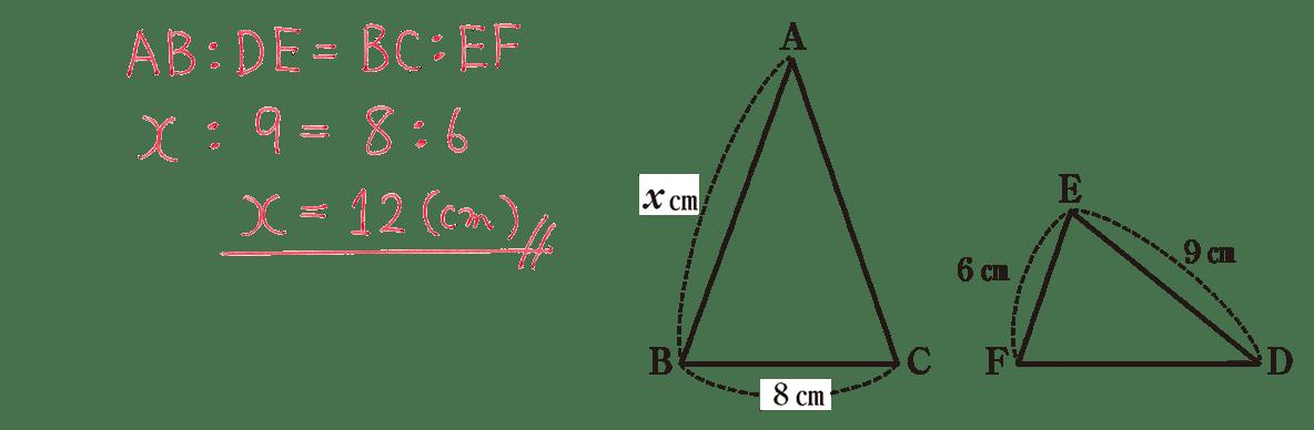 中3 数学220 練習(1)の答え