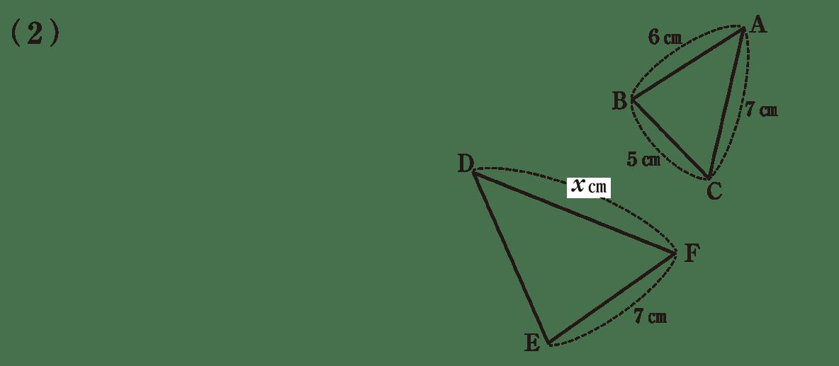 中3 数学220 練習(2)