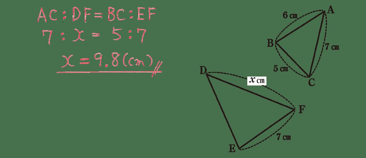 中3 数学220 練習(2)の答え