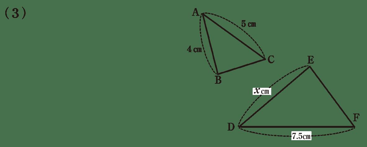 中3 数学220 練習(3)