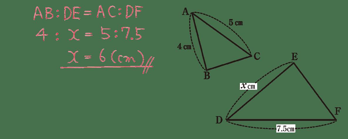 中3 数学220 練習(3)の答え