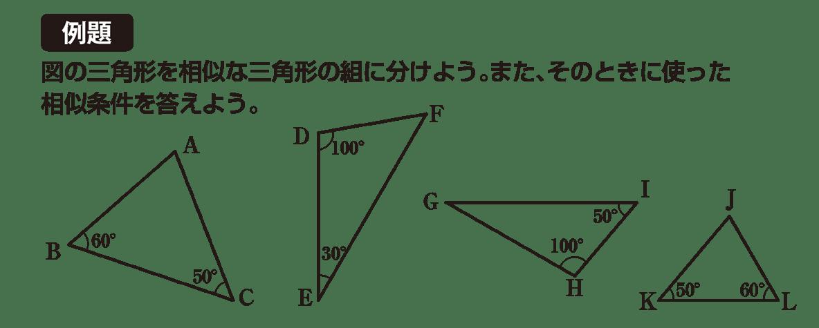 中3 数学223 例題