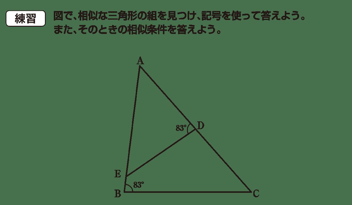 中3 数学223 練習
