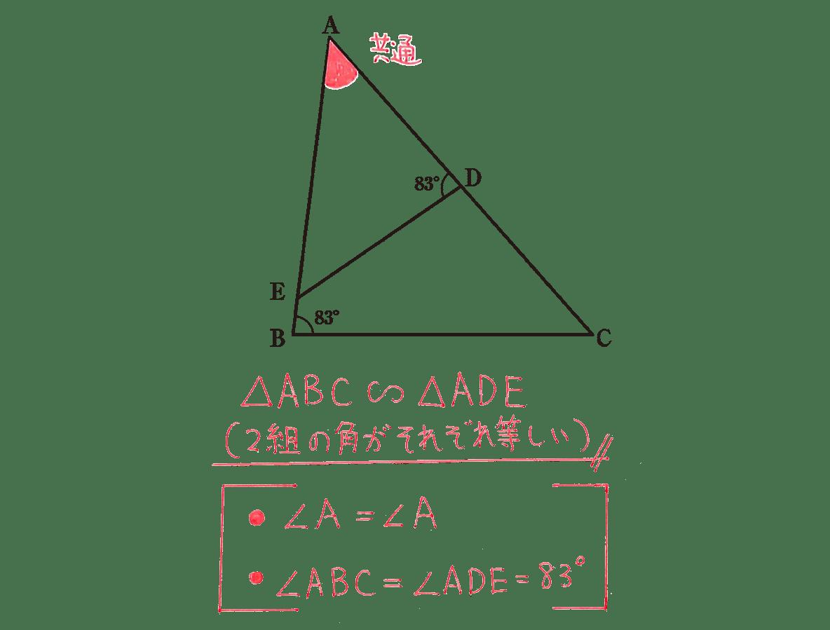 中3 数学223 練習の答え