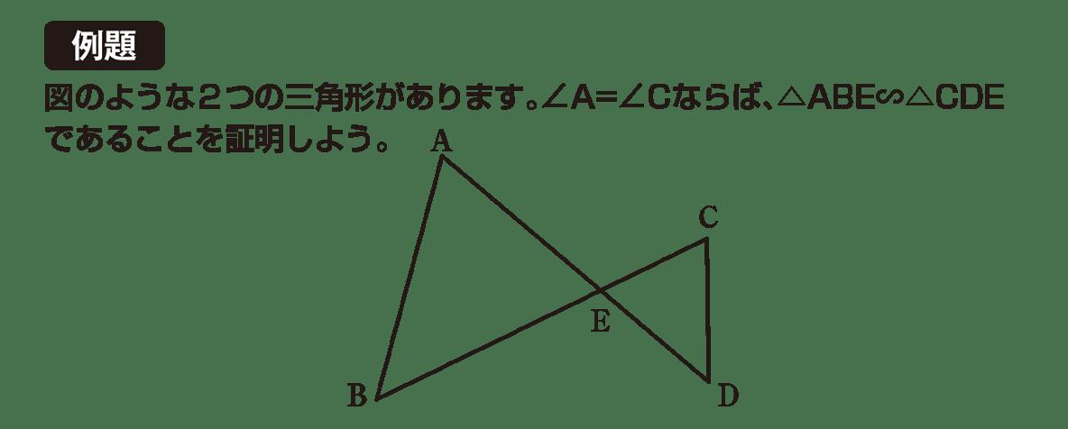 中3 数学224 例題