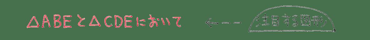 中3 数学224 例題の答え 証明の1行目