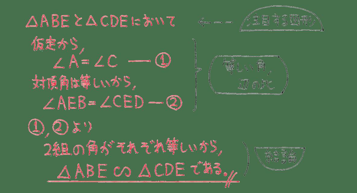 中3 数学224 例題の答え