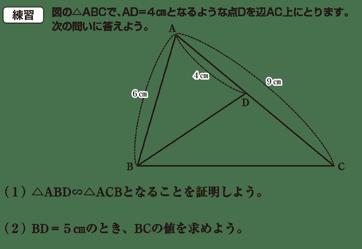 中3 数学224 練習