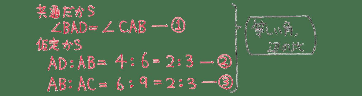 中3 数学224 練習(1)の答え 証明の2行目から6行目