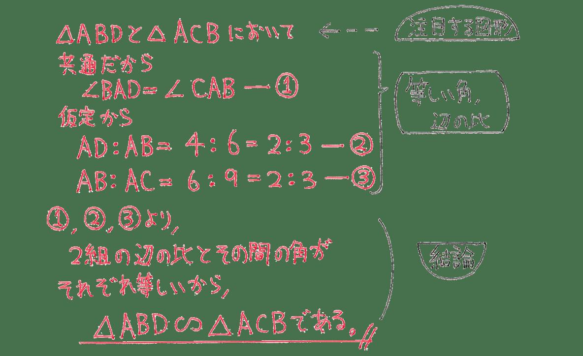 中3 数学224 練習(1)の答え