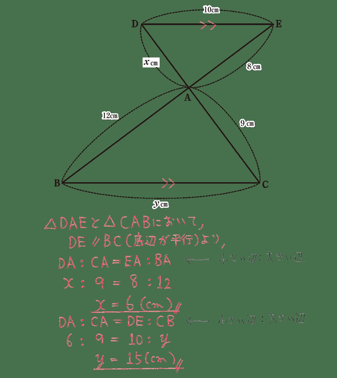 中3 数学225 練習の答え