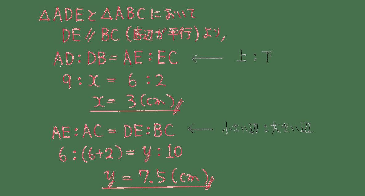 中3 数学226 例題の答え