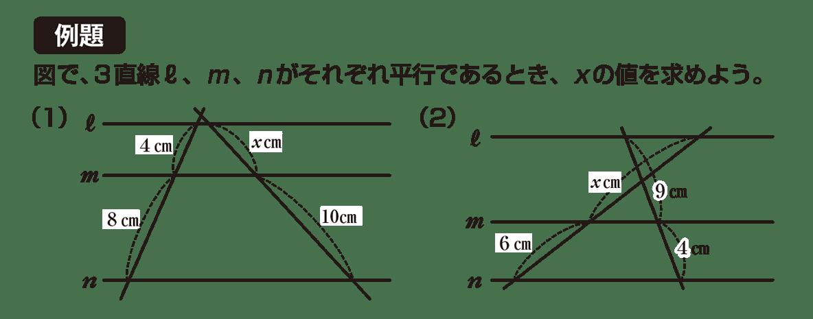 中3 数学227 例題