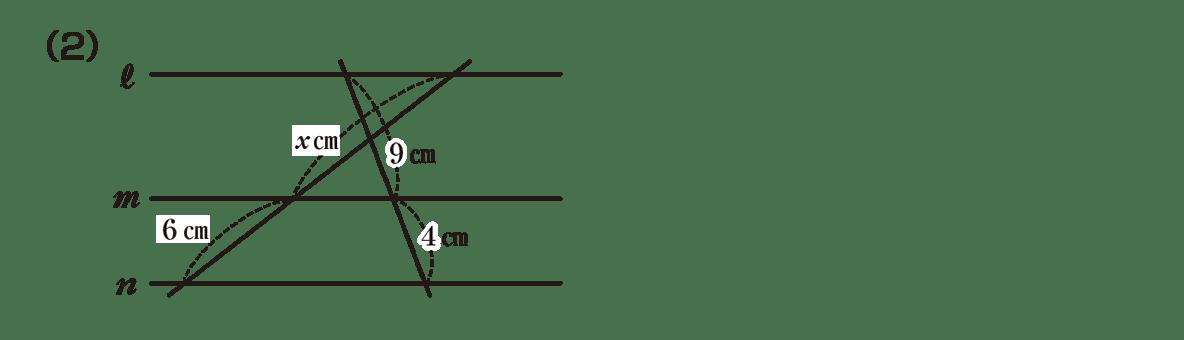 中3 数学227 例題(2)