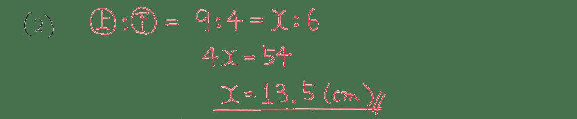 中3 数学227 例題(2)の答え