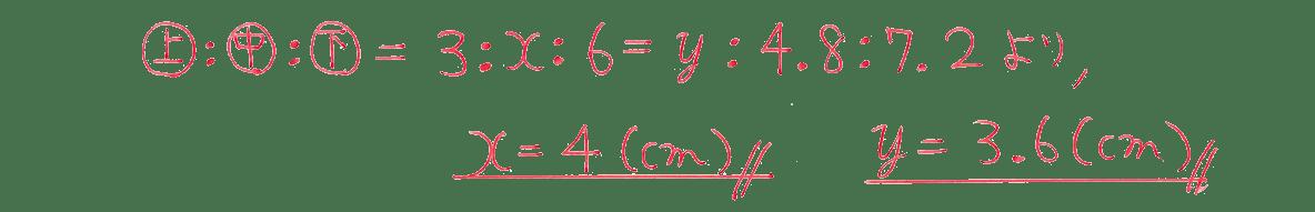 中3 数学227 練習(2)の答え