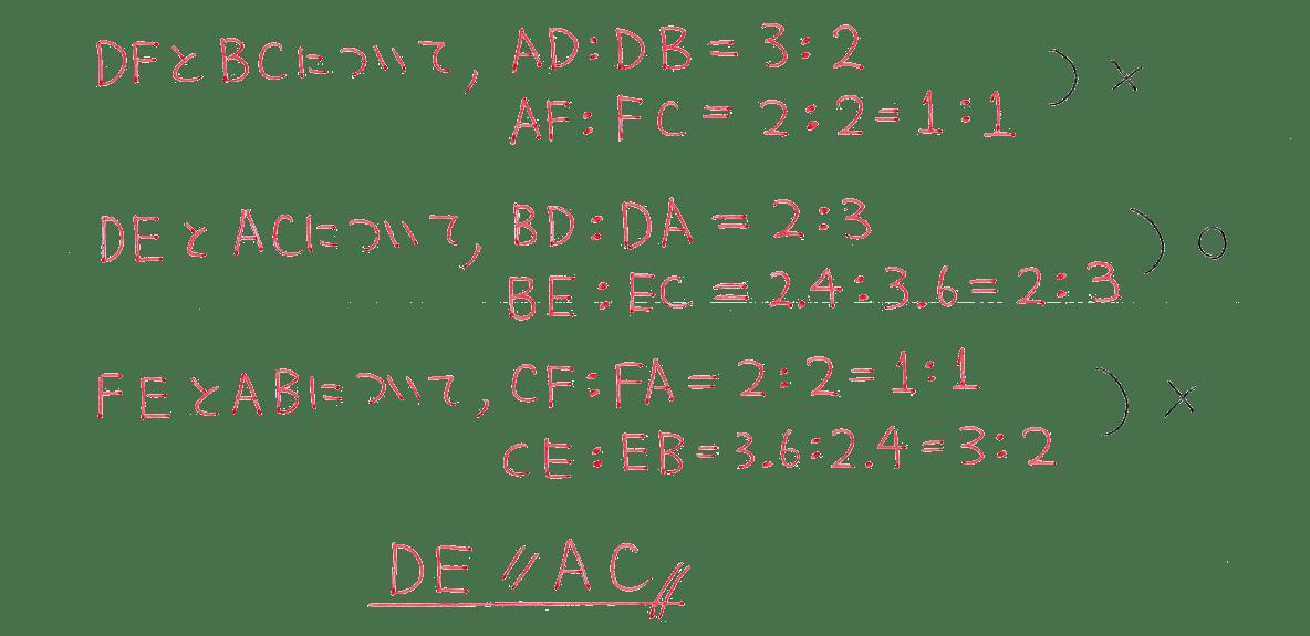 中3 数学228 練習の答え