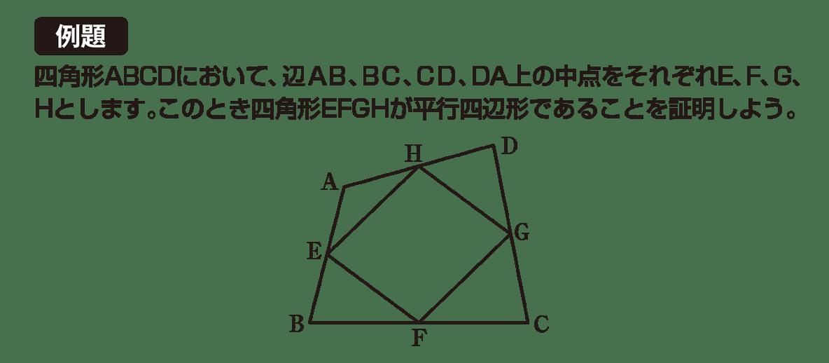 中3 数学231 例題